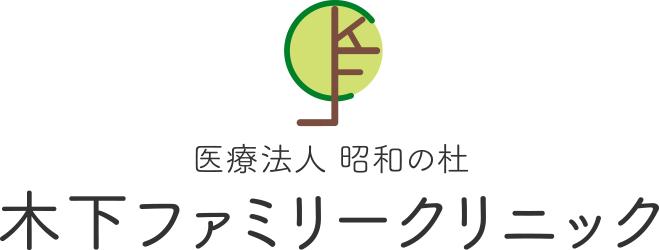 医療法人 昭和の杜 木下ファミリークリニック